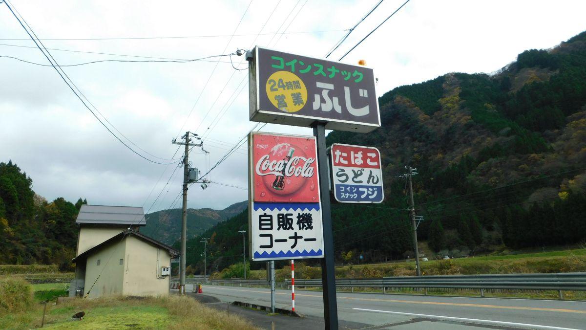 【祝復活】懐かしの自販機・コインスナックふじ@兵庫県香美町