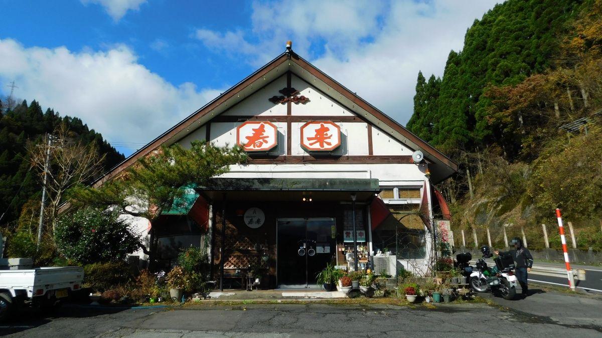 【記憶を辿る旅】ドライブイン春来はボリューム満点のお店だった!@兵庫県香美町