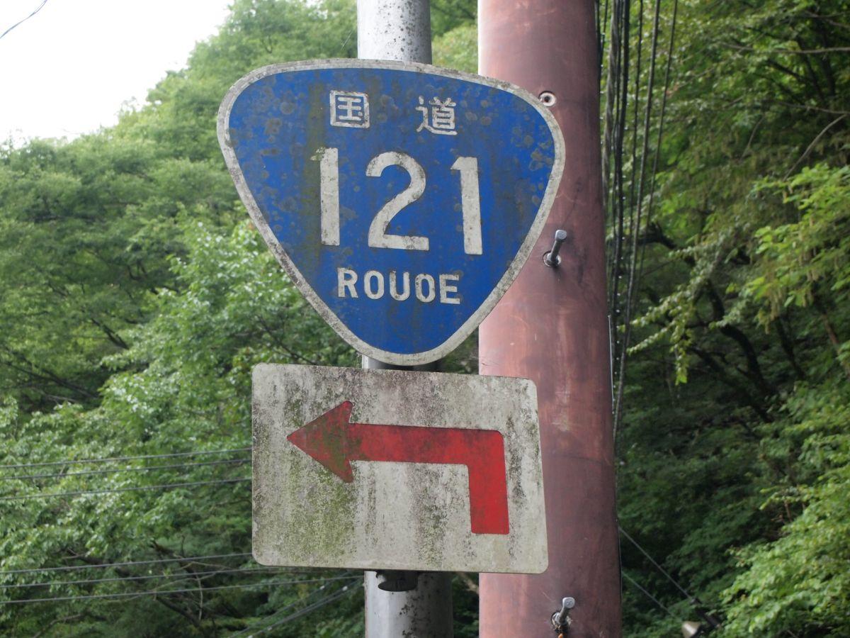 ツーリングの楽しみを道路標識に見出す人がここにいます