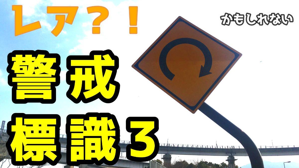 【2/9更新】道路標識の動画をUPしたよっていうお知らせです【警戒標識3】