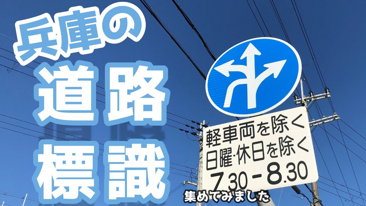 【3/11更新】道路標識の動画を更新したよっていうお知らせです【兵庫県の標識①】
