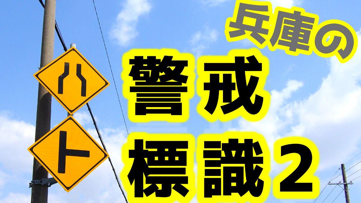 【4/30更新】道路標識の動画を更新したよっていうお知らせです【兵庫県の標識③】