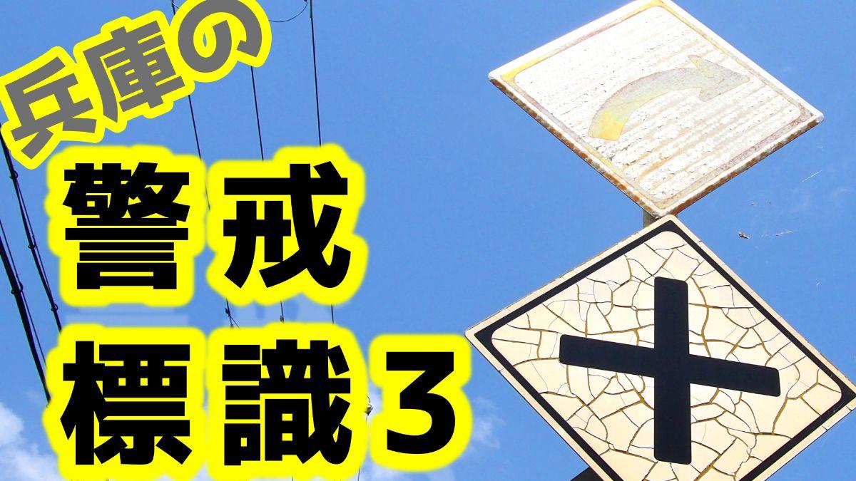 【6/15更新】道路標識の動画を更新したよっていうお知らせです【兵庫県の標識⑤】