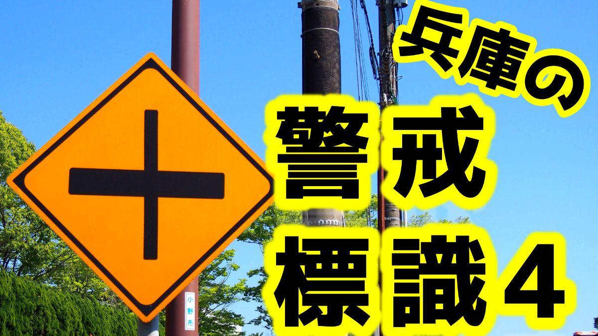【8/21更新】道路標識の動画を更新したよっていうお知らせです【兵庫県の標識⑥】